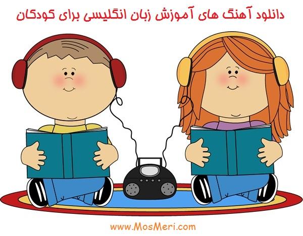 دانلود آهنگ هایی برای یادگیری زبان انگلیسی مخصوص کودکان