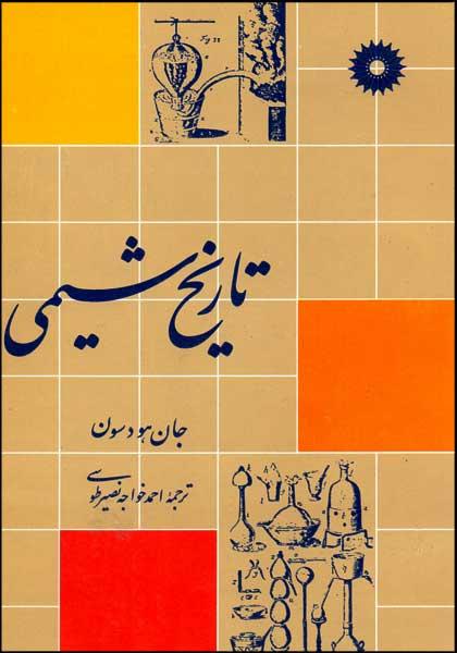 کتاب تاریخی شیمی جان هودسون احمد خواجه نصیر طوسی