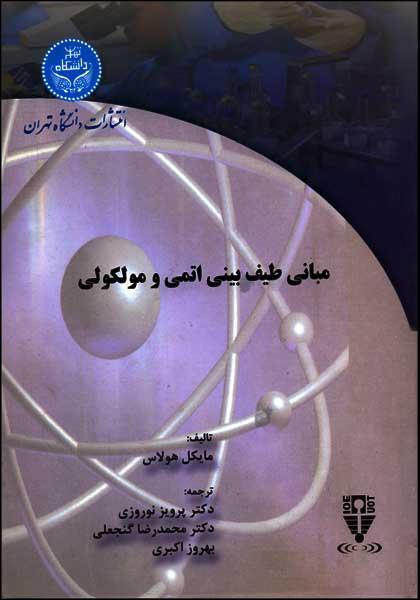 کتاب مبانی طیف بینی اتمی و مولکولی دانشگاه تهران