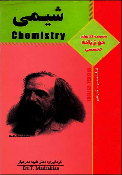 کتاب زبان اصلی شیمی