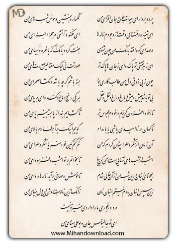 عشق قلم - دانلود PDF کتاب دیوان شمس تبریزی