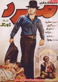 فیلم ایران قدیم مرد