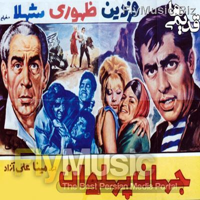 فیلم ایران قدیم جهان پهلوان