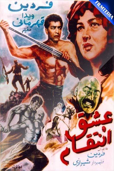 فیلم ایران قدیم عشق و انتقام