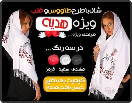 فروش اینترنتی شال و روسری زنانه