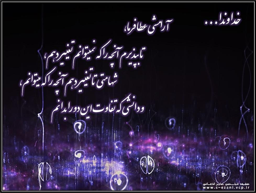 خداوندا آرامشی عطافرما_صفحه شخصی صابر اذعانی