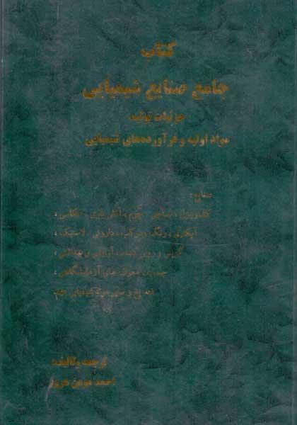 کتاب جامع صنایع شیمیائی