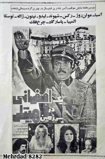 فیلم ایران قدیم یک اصفهانی در سرزمین هیتلر