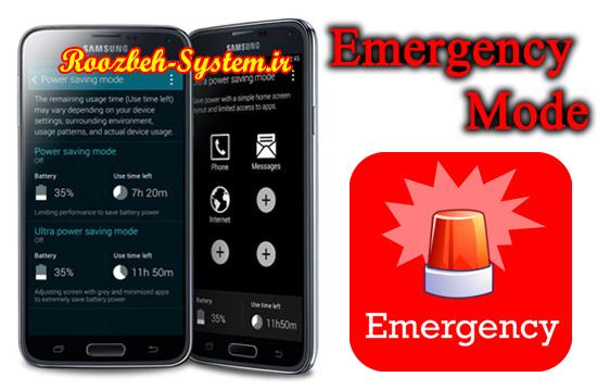 یک ویژگی جالب در گوشیهای سامسونگ بنام Emergency Mode