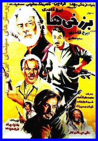 دانلود فیلم ایران قدیم برزخی ها
