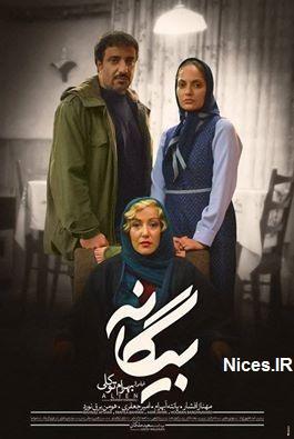 فیلم بیگانه بهرام توکلی