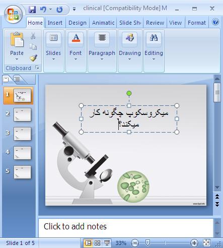 نمونه گزارش بازدید فروشگاه فایل دانلود سری دوم قالب پاورپوینت های زیبای درسی ...
