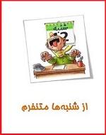 http://s5.picofile.com/file/8155989750/az_shanbeha_motanaferam.jpg