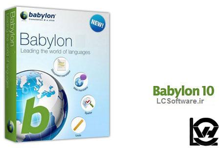دانلود نسخه جدید دیکشنری بابیلون Babylon 10.0.2 r(13) Final