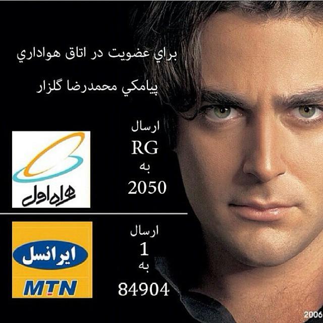 عضویت در گروه هواداران محمدرضا گلزار از طریق اس ام اس