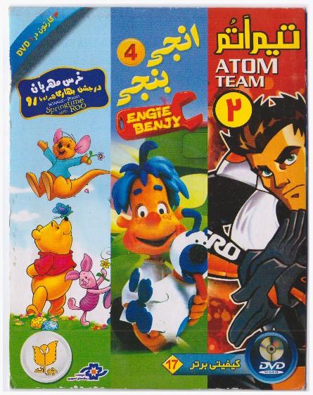 3 کارتون در 1 DVD