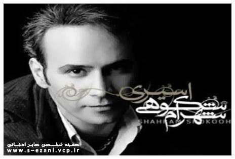 آهنگ اسیری_شهرام شکوهی_صفحه شخصی صابر اذعانی