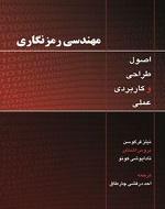 دانلود کتاب مهندسی رمزنگاری