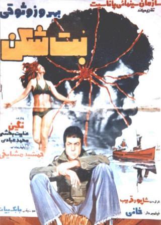 فیلم ایران قدیم بت شکن