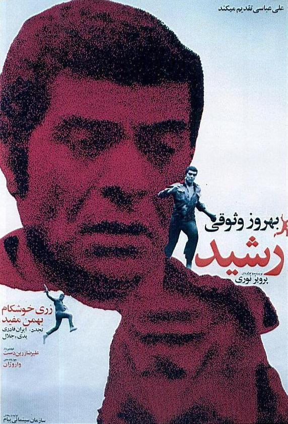 دانلود فیلم ایران قدیم رشید