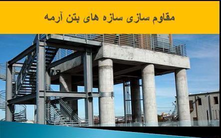 13884965501 مشاوره و طراحی در مهندسی سازه و بازسازی و مقاوم سازی ساختمان و بنا در تهران و کرج و شیراز