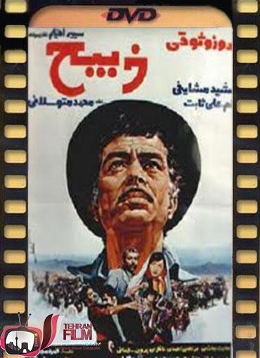 دانلود فیلم ایران قدیم ذبیح