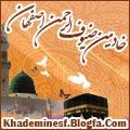 خادمین ضیوف الرحمن اصفهان