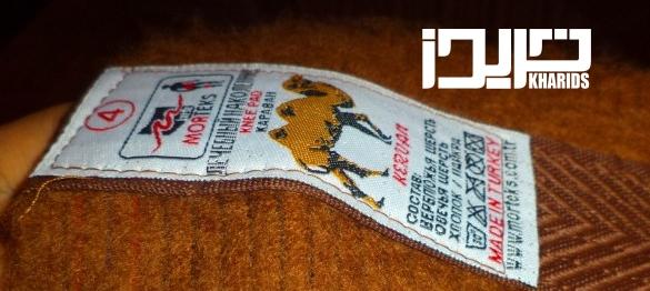 کلیه بند پشم شتر