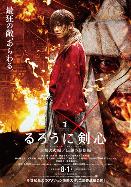دانلود رایگان فیلم Rurouni Kenshin: Kyoto Inferno , دانلود فیلم Rurouni Kenshin: Kyoto Inferno 2014 با لینک مستقیم , دانلود فیلم ژاپنی , دانلود فیلم Rurouni Kenshin: Kyoto Inferno 2014 با کیفیت عالی , خلاصه داستان Rurouni Kenshin: Kyoto Inferno 2014 , دانلود زیرنویس فارسی Rurouni Kenshin: Kyoto Inferno 2014 , Keishi Ohtomo ,