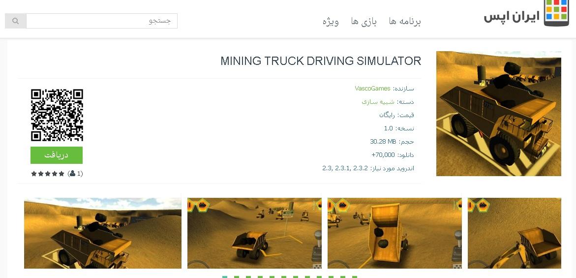 http://s5.picofile.com/file/8156325300/truck_simulator.jpg