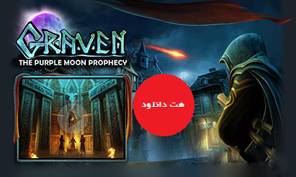 Graven The Purple Moon Prophecy v1.0 pc cover دانلود بازی Graven The Purple Moon Prophecy v1.0 برای PC