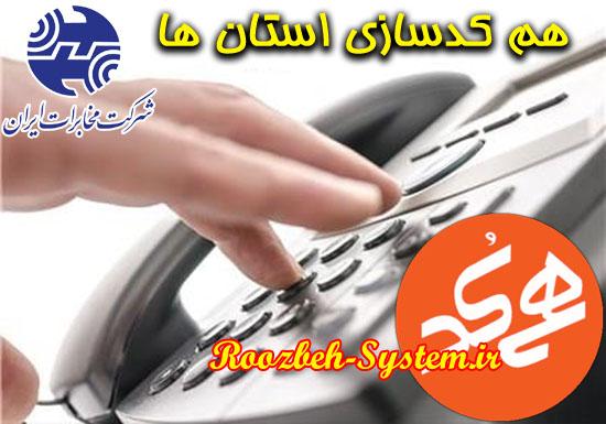 جدول کدهای تلفن ثابت استان ها؛ تعرفه های جدید مخابرات اعلام شد