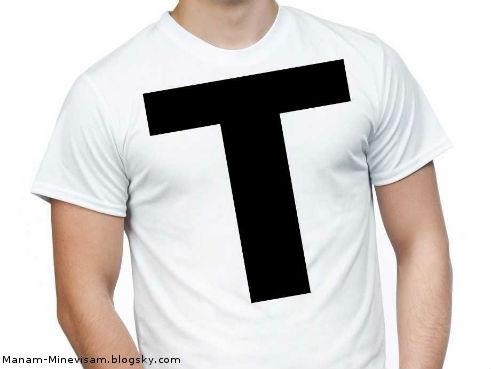 رازهای علمی جذاب شدن برای دخترها و پسرها: تی شرت سفید با حرف تی وسطش