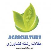 مقالات رشته کشاورزی