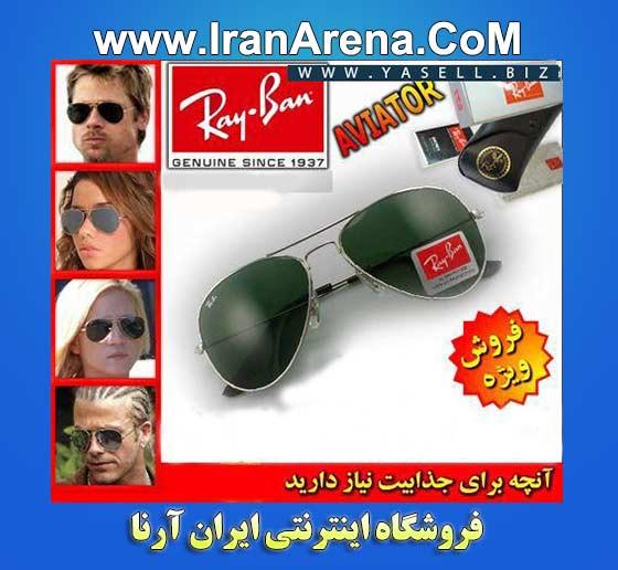 عینک ریبن 3025 کیفیت بالا
