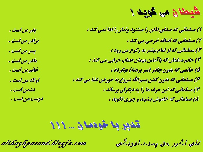 http://s5.picofile.com/file/8156550042/sheytan.jpg