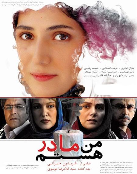 فیلم ایرانی جدید و زیبای من مادر هستم با کیفیت عالی