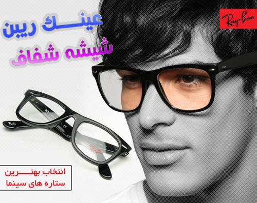 خرید پستی عینک ریبن مردانه شیشه شفاف