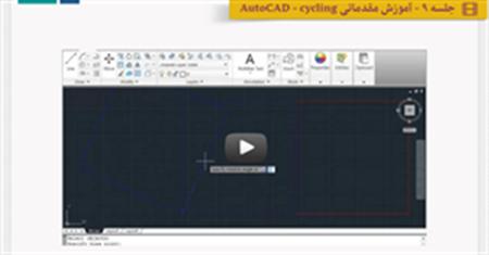 کامل ترین مرجع ویدیوئی Autocad با بالاترین کیفیت به دو زبان فرسی و انگلیسی