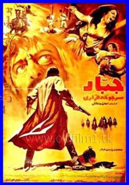 دانلود فیلم ایران قدیم جبار سرجوخه فراری
