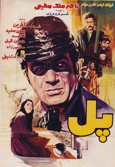 فیلم ایران قدیم پل