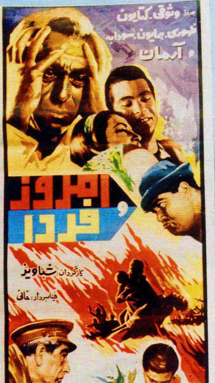 فیلم ایران قدیم امروز و فردا