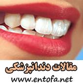مقالات رشته دندانپزشکی