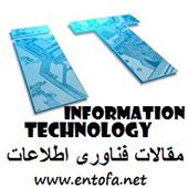 مقالات رشته فناوری اطلاعات