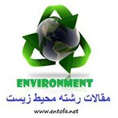 مقالات رشته محیط زیست