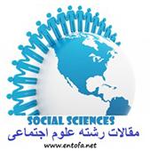 مقالات رشته علوم اجتماعی
