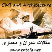 مقالات رشته عمران و معماری