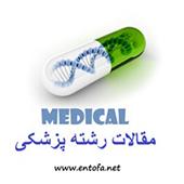 مقالات رشته پزشکی