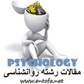 مقالات رشته روانشناسی