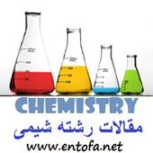 مقالات رشته شیمی